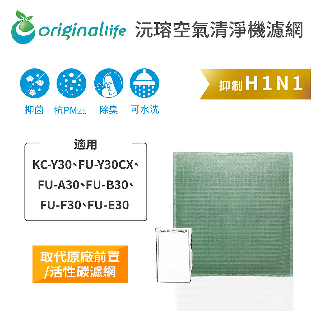 SHARP:KC-Y30、FU-Y30CX、FU-A30、FU-B30、FU-F30、FU-E30【Original Life】空氣清淨機濾網 ★ 長效可水洗