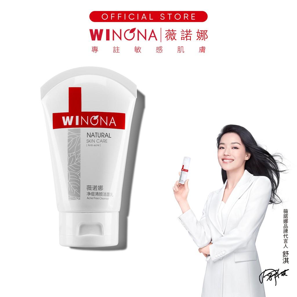 Winona 薇諾娜 凈痘清顏 潔面乳 15g/80g 控油祛痘 深層清潔 黑頭粉刺 洗面奶