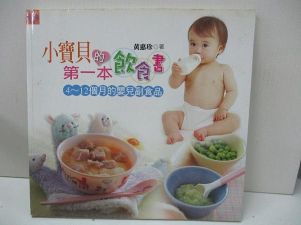 【書寶二手書T1/保健_DWK】小寶貝的第一本飲食書:4~12個月的嬰兒副食品_黃惠珍