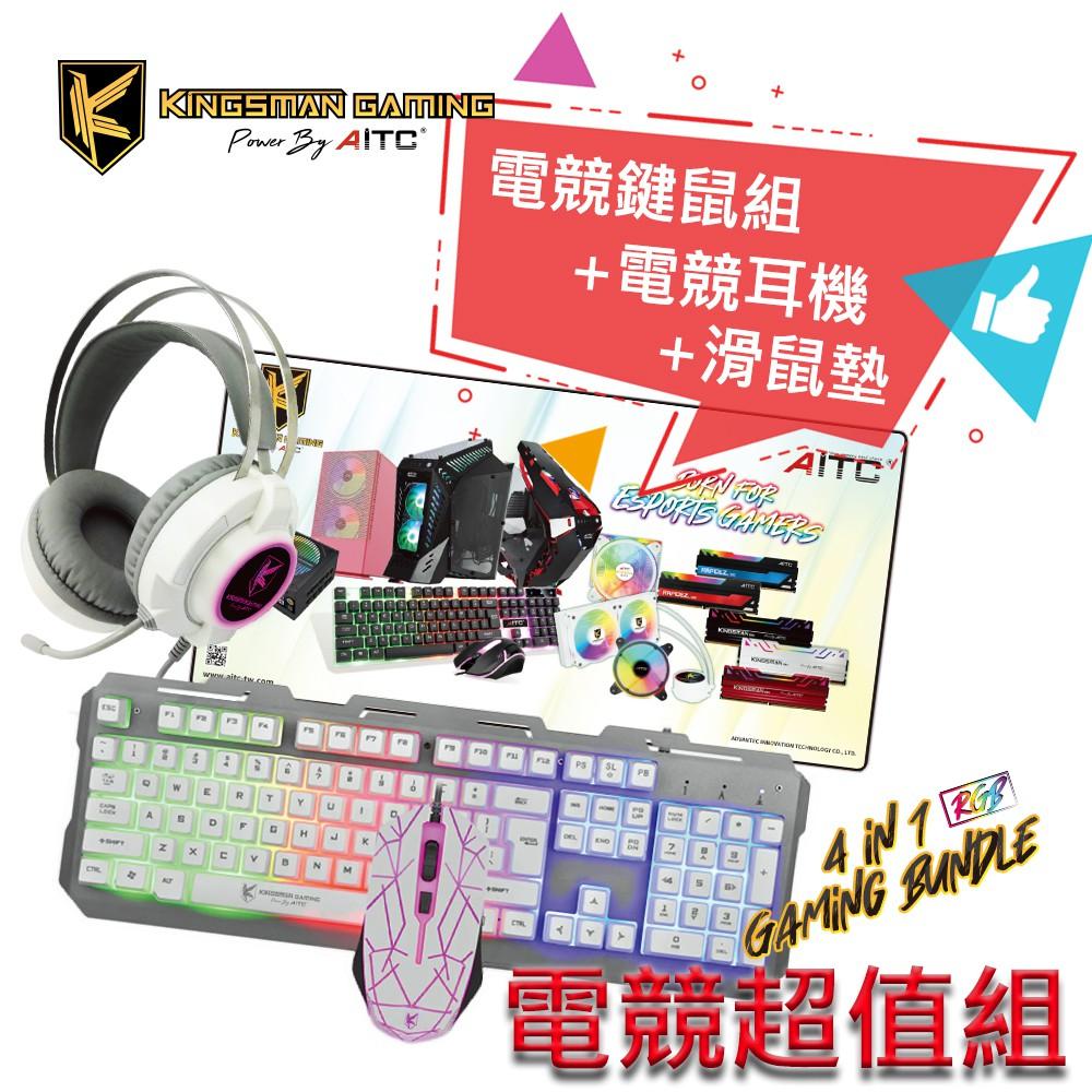 【AITC】艾格 電競戰神鍵盤滑鼠組 電競鍵盤 電競滑鼠 電競耳機 RGB背光鍵盤 送滑鼠墊超值組(白)
