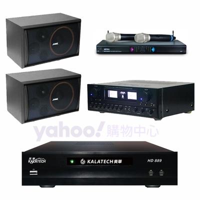 美華 HD-889+SAK-5888+MR-9000III+SK-8210(伴唱機3TB+卡拉OK套組)