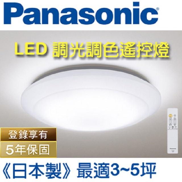 Panasonic 國際牌 LED 調光調色遙控燈 LGC31102A09 (全白燈罩) 32.5W 110V