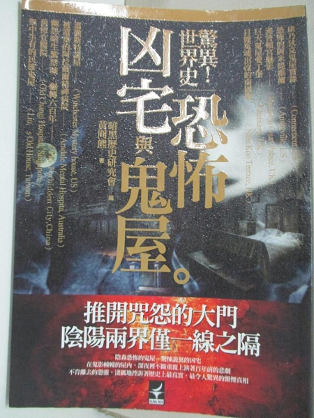 【書寶二手書T1/一般小說_CLC】驚異!世界史 恐怖凶宅與鬼屋_黃囧熊