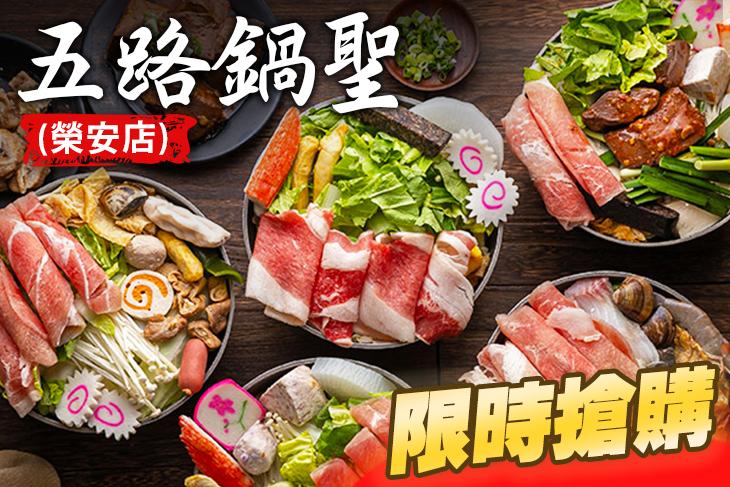 【桃園】五路鍋聖(榮安店) #GOMAJI吃喝玩樂券#電子票券#美食餐飲