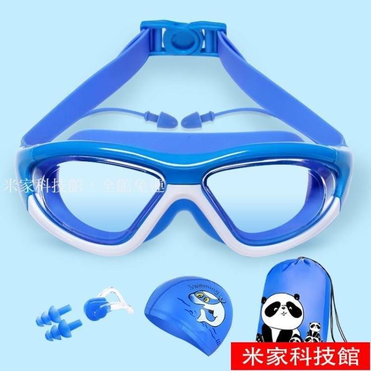 泳鏡 兒童泳鏡男童防水防霧高清游泳眼鏡裝備女童大框泳帽游泳鏡套裝女 【簡約家】