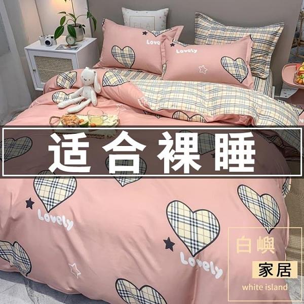 水洗棉床單被套四件套春秋宿舍床上三件套床品套件【白嶼家居】