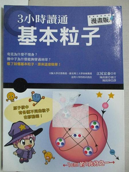 【書寶二手書T1/科學_CLC】3小時讀通基本粒子(漫畫版)_江尻宏泰