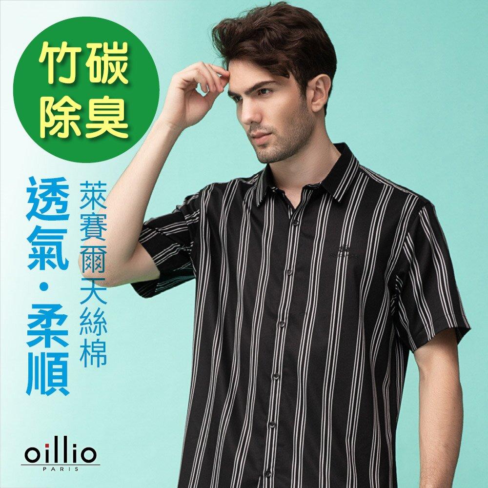 oillio歐洲貴族 男裝 短袖超柔防皺襯衫 成熟風格 透氣天絲棉 穿搭彈性 黑色 20310390