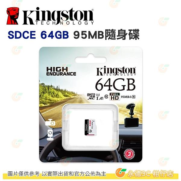 送記憶卡袋 金士頓 Kingston SDCE microSDXC 64GB 64G 記憶卡 防震 防水 耐低溫 適用監視設備