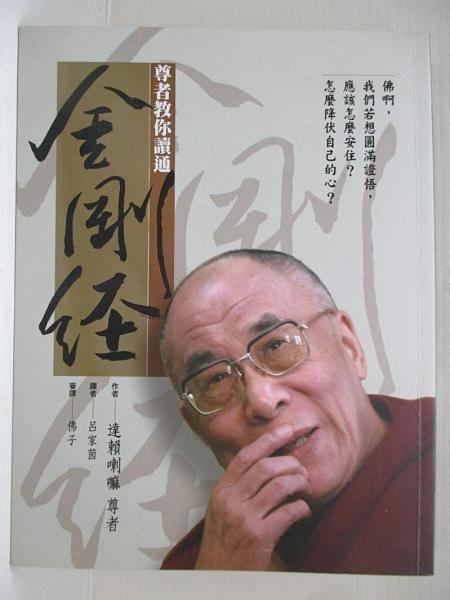 【書寶二手書T1/宗教_EPG】尊者教你讀通金剛經_第十四世達賴喇嘛