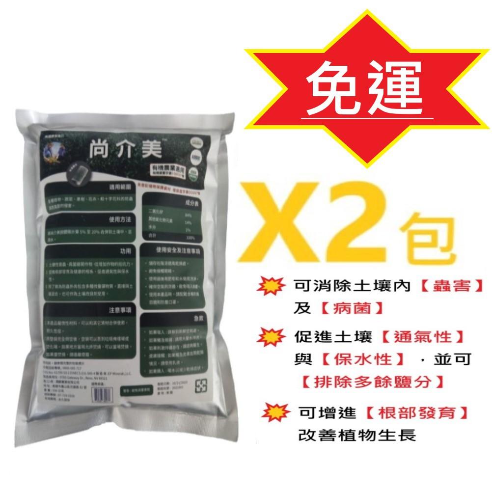 尚介美 土壤改良劑 - 500g X 2包 (減少土壤緊壓度、增加保水透氣性、提升害蟲真菌預防)