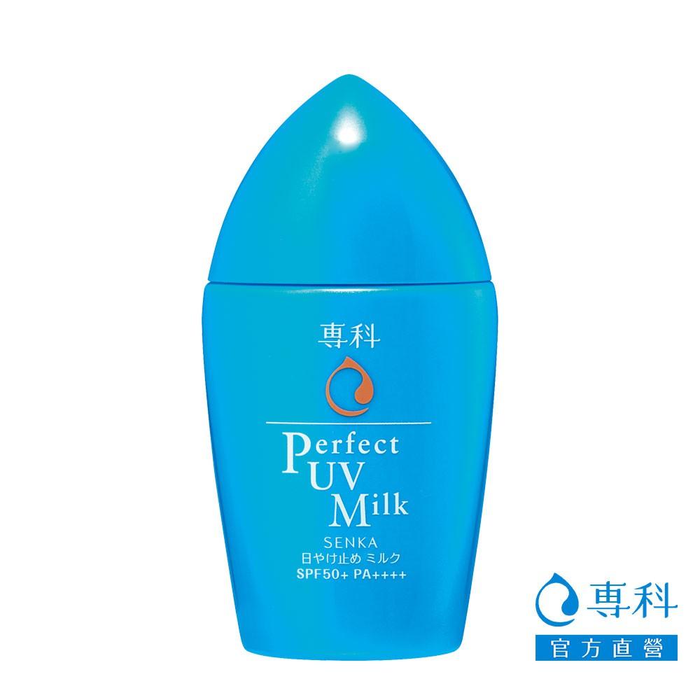 SENKA 專科 完美防曬乳液 (升級版) 40mL【watashi+資生堂官方店】