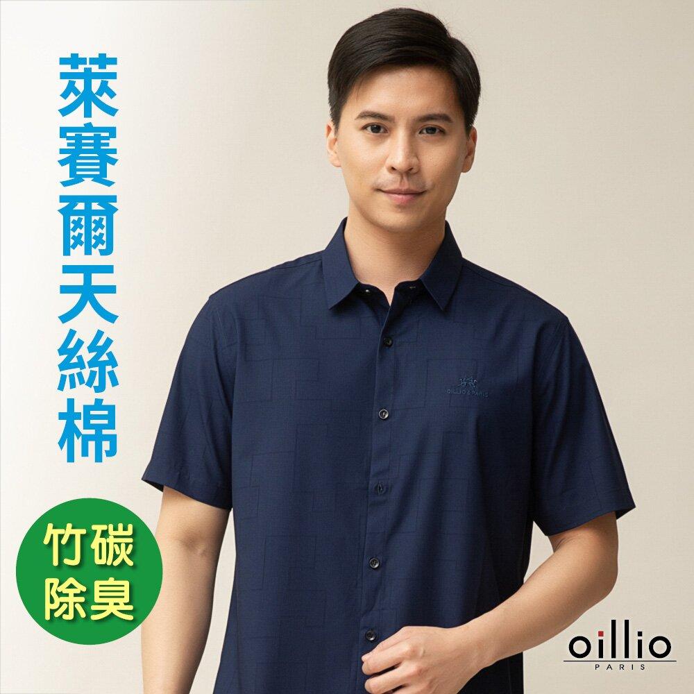 oillio歐洲貴族 男裝 短袖修身剪裁襯衫 休閒領型 超柔天絲棉 涼感觸感 藍色 20311270