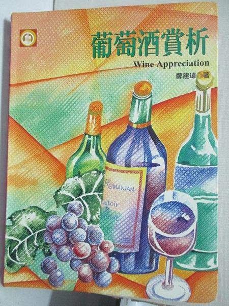 【書寶二手書T1/收藏_EKA】葡萄酒賞析_鄭建瑋