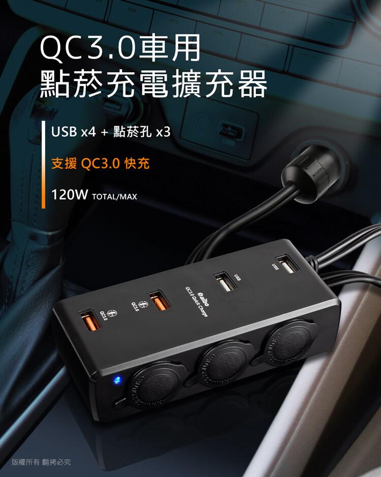 qc3.0車用點菸充電擴充器