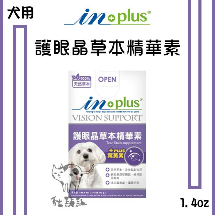 in-plus犬用營養品護眼晶草本精華素(1.4oz)