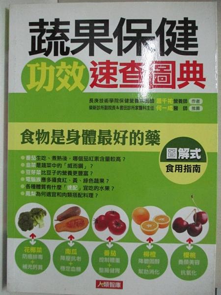 【書寶二手書T1/養生_CKF】蔬果保健功效速查圖典_蕭千祐