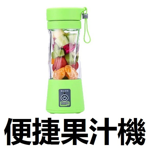 現貨24H電動榨汁機 便攜式 迷你 6刀 USB充電 水果 小型果汁機隨行杯/可開超取