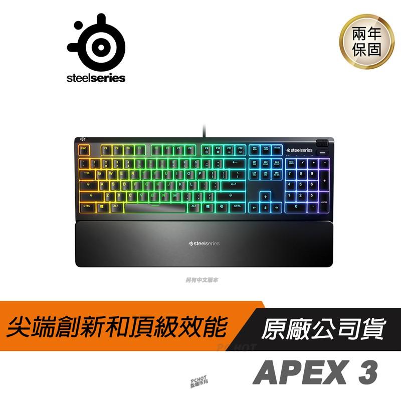 SteelSeries 賽睿 Apex 3 防水靜音鍵盤 電競鍵盤 遊戲鍵盤 /RGB發光特效 /2年保 [免運速出]
