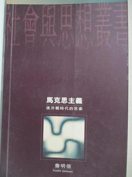 【書寶二手書T1/哲學_CHN】馬克思主義:後冷戰時代的思索_張京媛