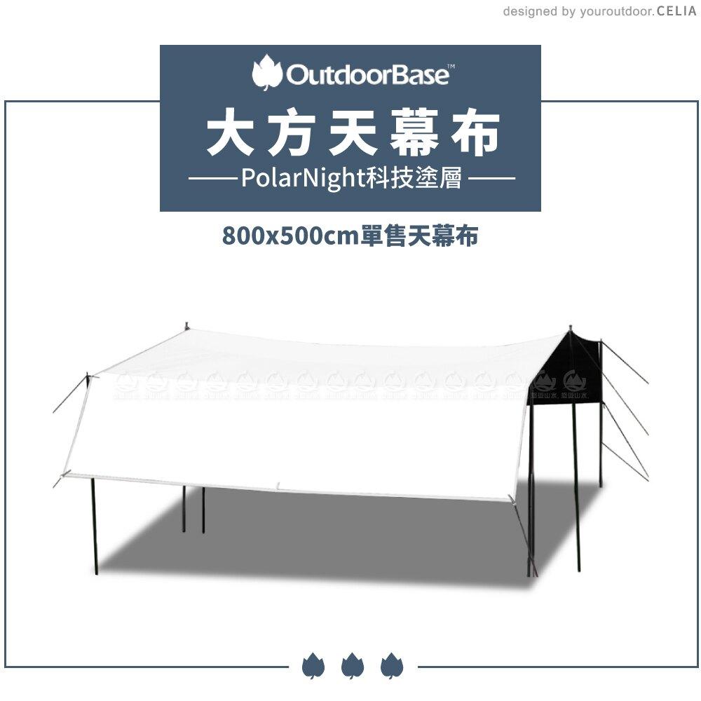 【Outdoorbase 彩繪天空大方天幕布 單售《月光白》】22314 天幕帳/遮陽帳/客廳帳/露營