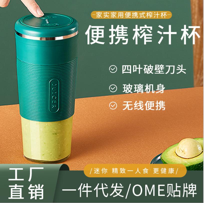台灣現貨隨行榨汁機 隨行杯  果汁杯 迷你榨汁杯 電動果汁機 運動水壺
