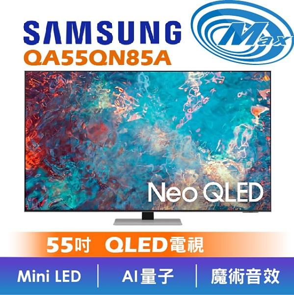 【麥士音響】SAMSUNG 三星 QA55QN85AAWXZW | 55吋 4K QLED Neo 電視 | 55QN85