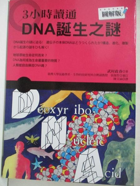 【書寶二手書T1/科學_CLC】3小時讀通DNA誕生之謎_武村政春