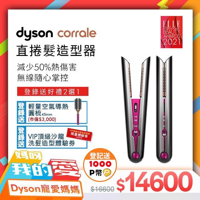 Dyson corrale直捲髮造型器(桃紅色) HS03