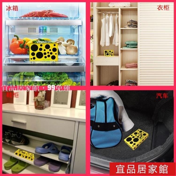 冰箱除味器 友好冰箱凈化器除味劑家用去味神器殺菌消毒除臭