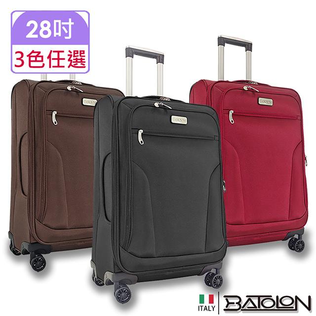 【BATOLON寶龍】28吋  貴族風采TSA鎖加大防爆商務箱/行李箱 (3色任選)