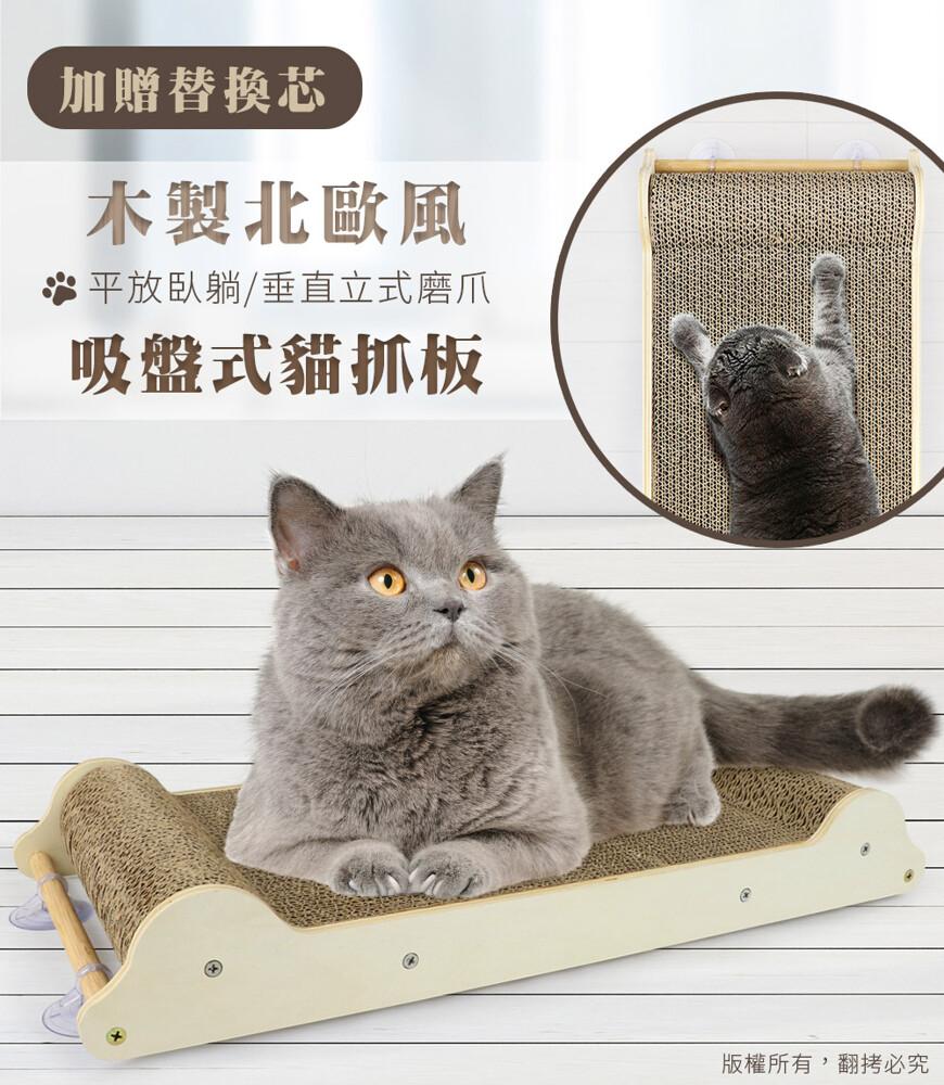 木製 吸盤式可換芯貓抓板加贈替換芯