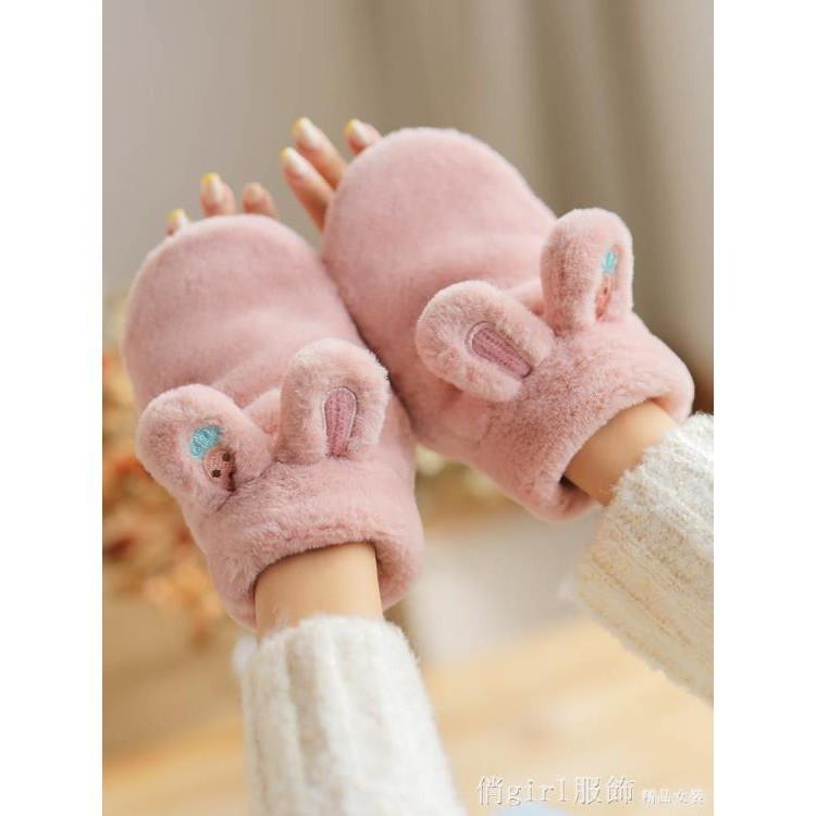 毛絨露指手套冬天女可愛學生韓國潮防寒無指兔子手套秋冬保暖加厚 開春特惠