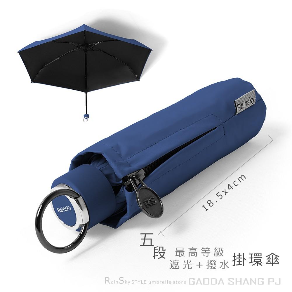 RainSky-五折式口袋傘_掛環傘 /遮光+撥水雙效/抗UV傘超短傘黑膠傘雨傘洋傘折疊傘陽傘防曬傘非反向傘1