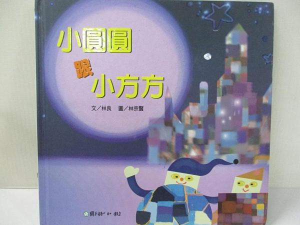 【書寶二手書T1/少年童書_KJA】小圓圓跟小方方_林良