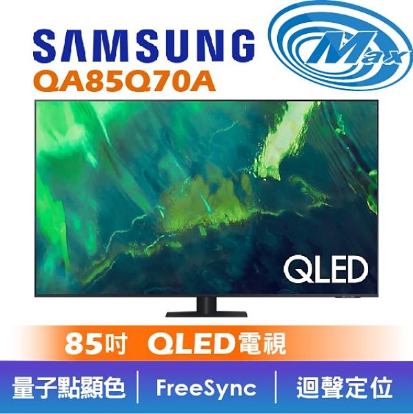 【麥士音響】SAMSUNG 三星 QA85Q70AAWXZW | 85吋 4K QLED 電視 | 85Q70A