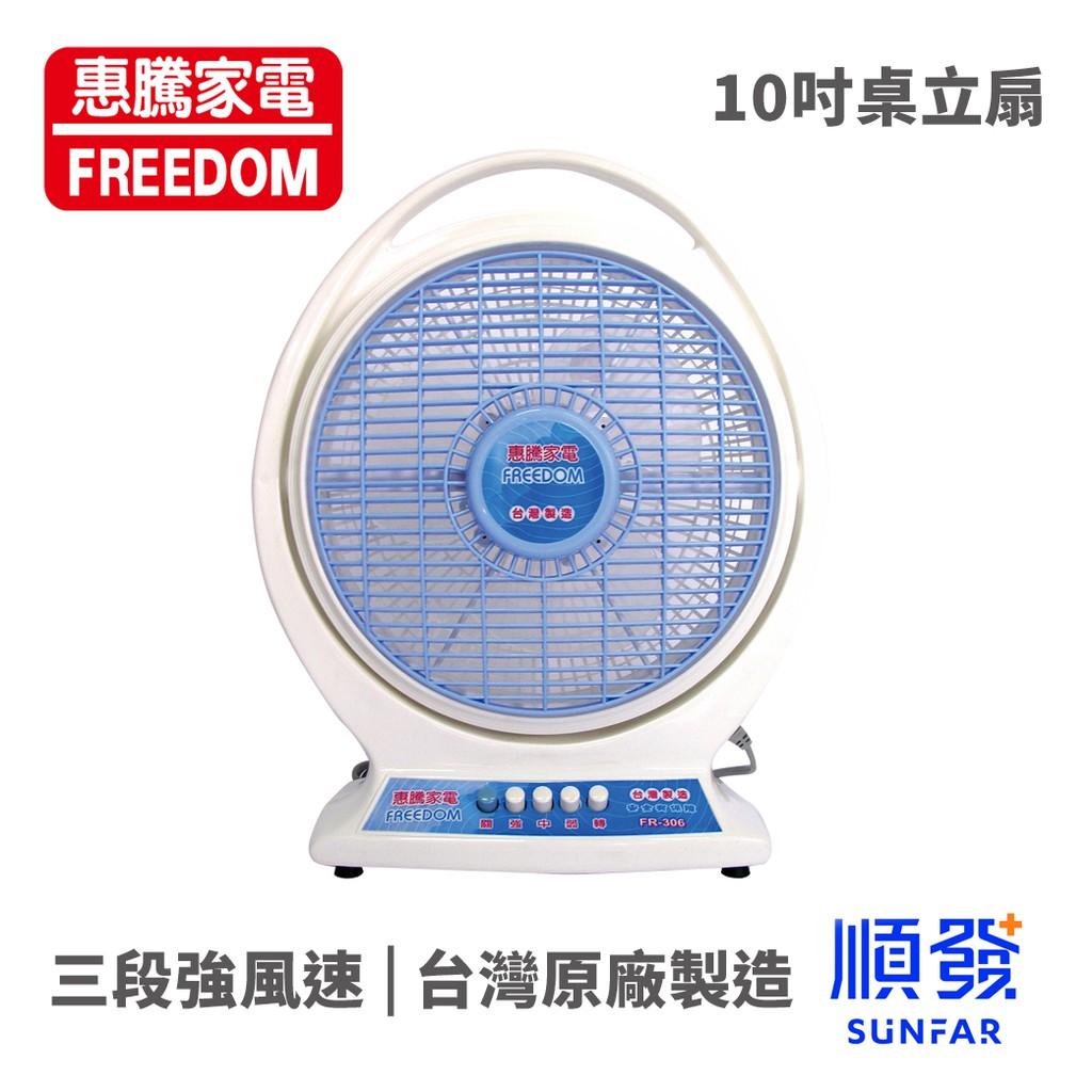 惠騰 FR-306 10吋 60W 強力冷風箱扇 電風扇