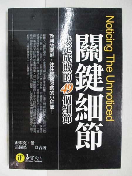 【書寶二手書T1/勵志_CL5】關鍵細節-決定成敗的49個細節_派翠克‧潘、呂國榮
