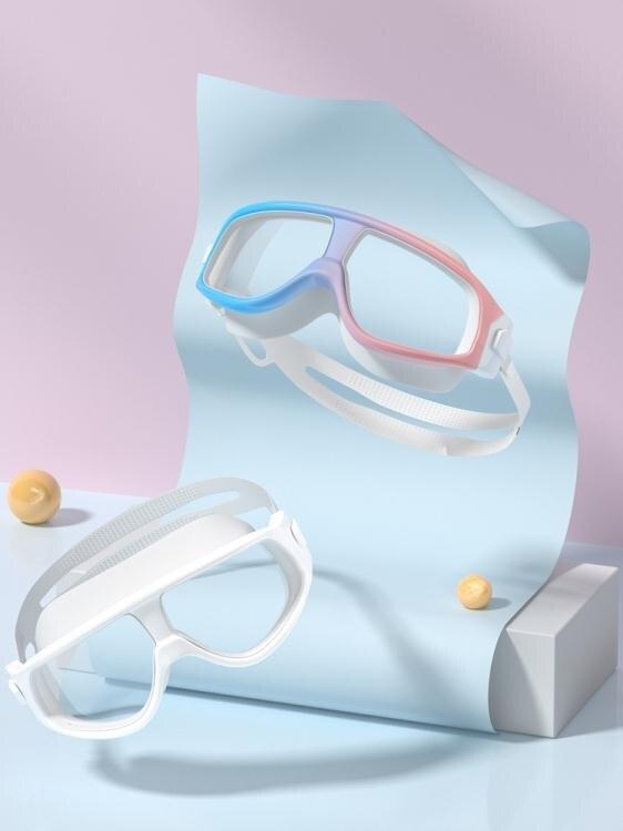 泳鏡高清防霧防水大框透明泳帽游泳眼鏡套裝裝備成人兒童男女 四季小屋