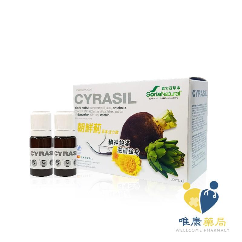 Cyrasil植之力朝鮮薊草本活力飲10ml(10入/盒)原廠公司貨 唯康藥局