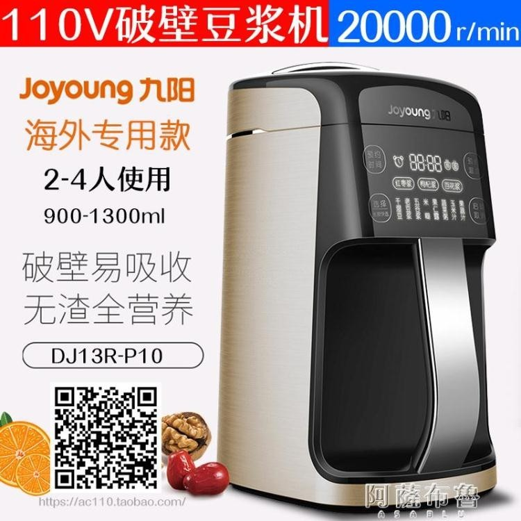 豆漿機 110v伏豆漿機九陽出口美國日本小電器破壁免濾果汁五谷煮粥早餐機