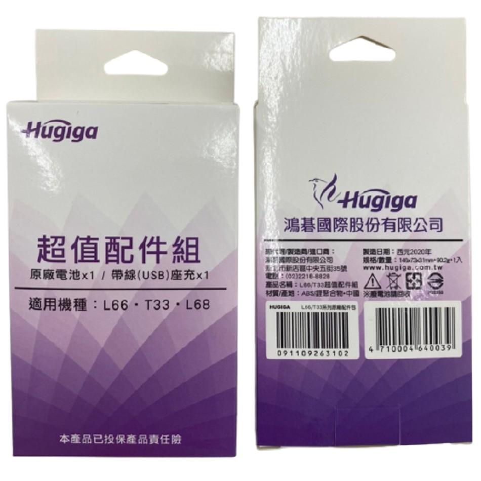 Hugiga 超值配件組(原廠電池+座充) L66,T33,L68