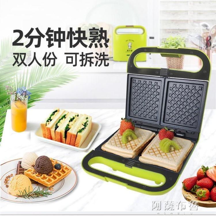 早餐機 三明治機雙盤早餐機雙人家用烤盤輕食早餐機多功能壓烤厚面包吐司 - 綠色可拆洗-三明治盤