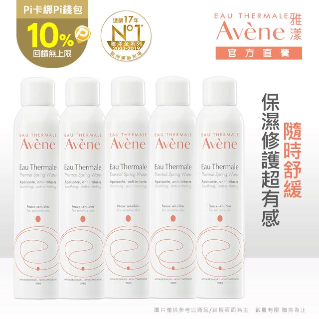 (5入組)官方直營【Avene 雅漾】舒護活泉水300ml