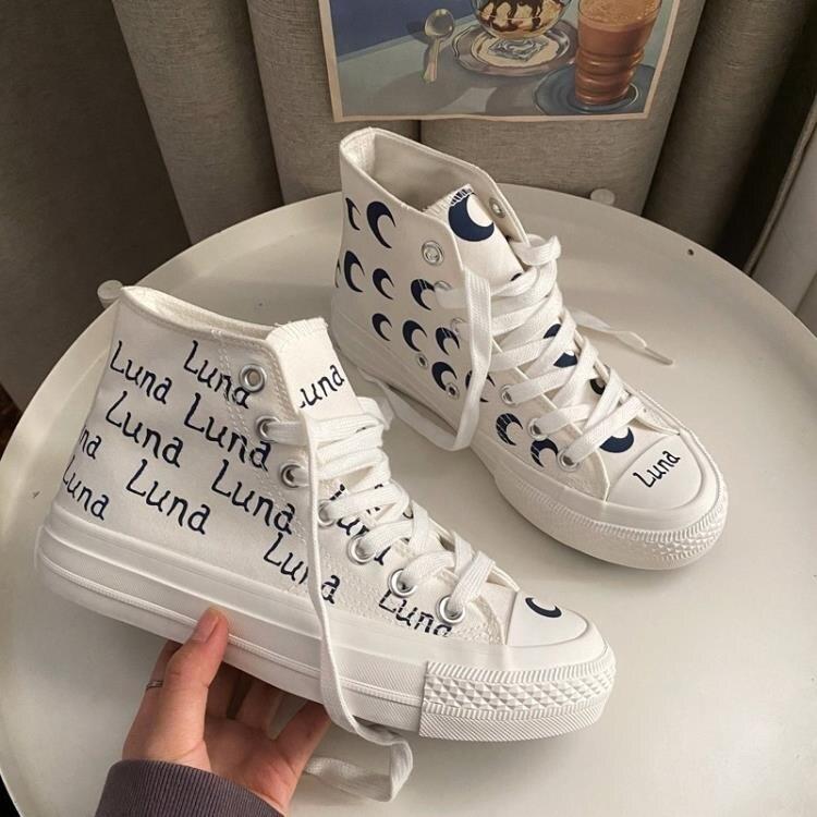 帆布鞋 鴛鴦高筒帆布小白鞋女小眾品牌鞋子原創女鞋ins街拍潮鞋百搭 四季小屋