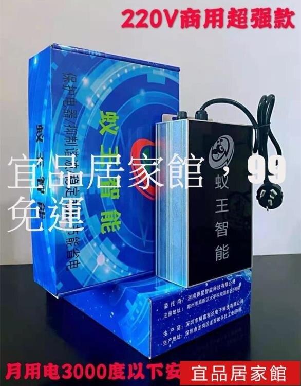 節電器 省電器節電器節能王螞蟻省電王正品智慧220v家用空調