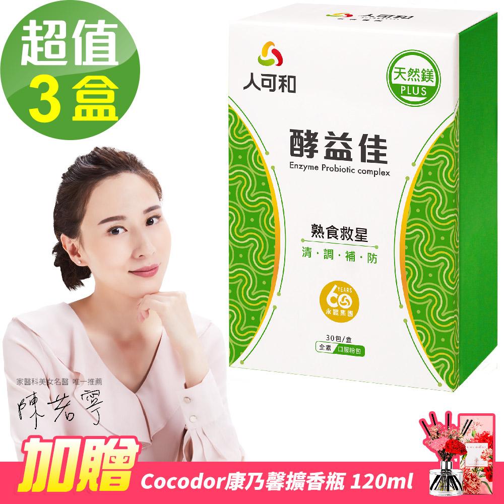 【人可和】 酵益佳 熟食活酵素x3盒(30包/盒)-熟食活酵,健康救星