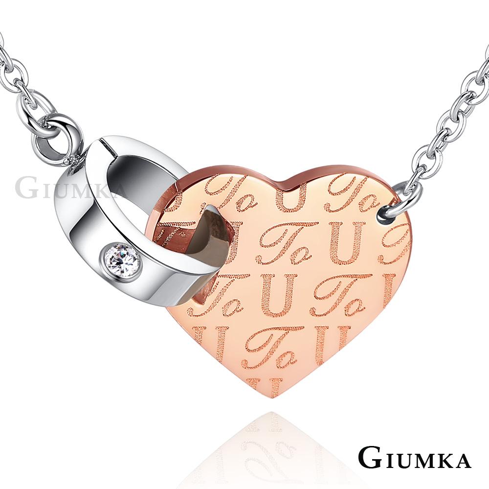 GIUMKA  LOVE To U 愛心項鍊刻字 珠寶白鋼 玫瑰金  MN05067