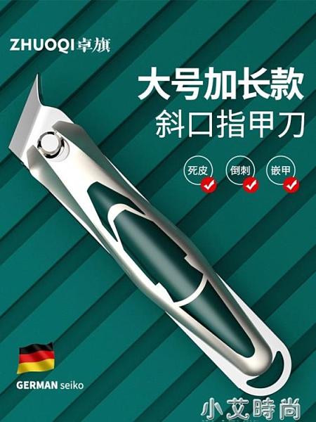 德國指甲剪鉗子尖嘴修腳進口甲溝專用指甲刀大斜口加長單個原裝炎 小艾新品