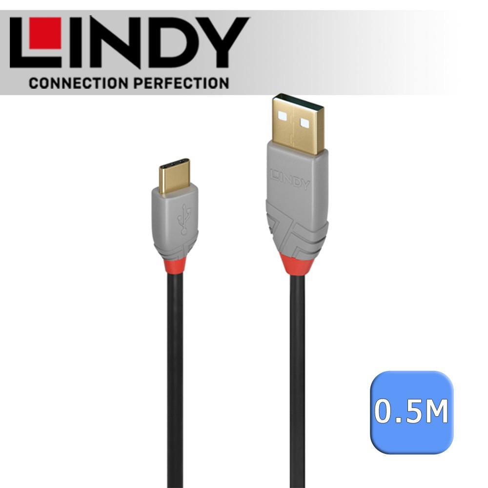 LINDY 林帝 ANTHRA USB 2.0 Type-C/公 to A/公 傳輸線 0.5m (36885)